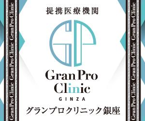 医療機関提携美容室